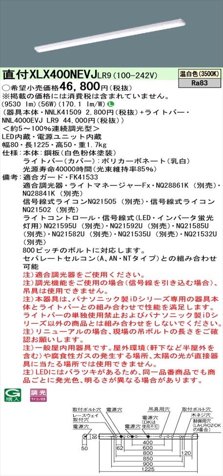 【法人様限定】パナソニック iDシリーズ XLX400NEVJLR9 LEDベースライト 直付型 40形 温白色 調光【NNLK41509 + NNL4000EVJ LR9】