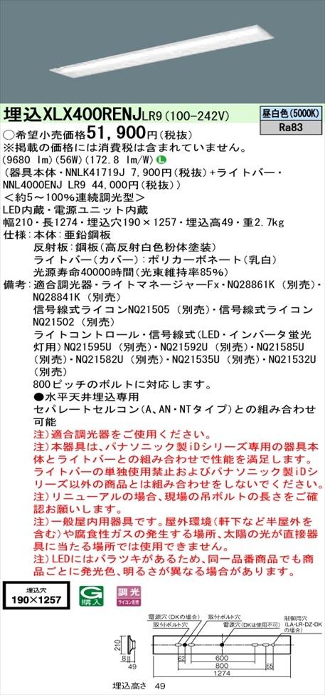 【法人様限定】パナソニック iDシリーズ XLX400RENJLR9 LEDベースライト 埋込型 40形 白色 調光【NNLK41719J + NNL4000ENJ LR9】
