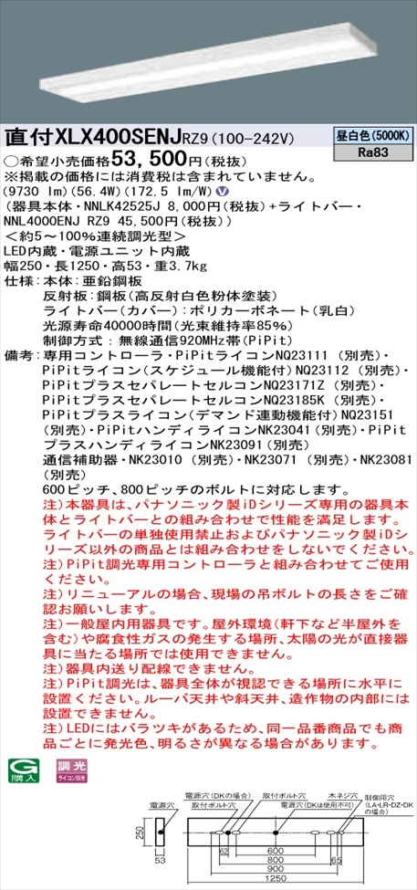 【法人様限定】パナソニック iDシリーズ XLX400SENJRZ9 LEDベースライト 直付型 40形 温白色 PiPit調光【NNLK42525J + NNL4000ENJ RZ9】