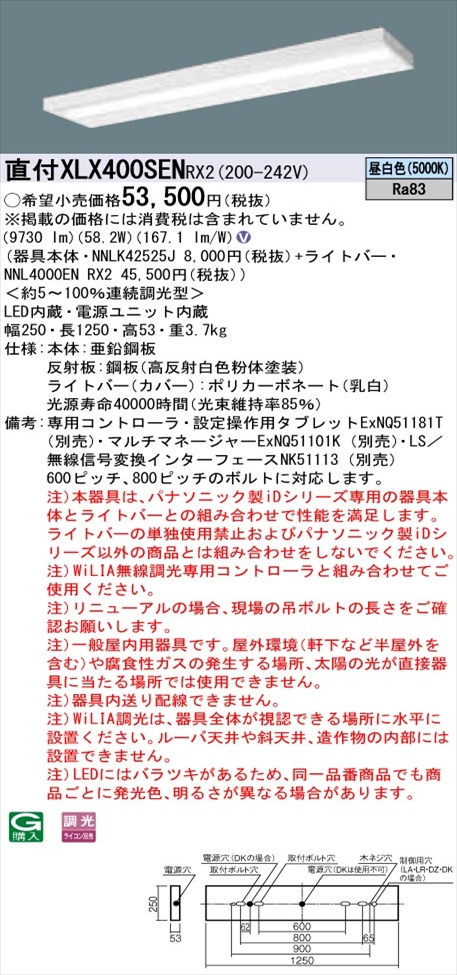 【法人様限定】パナソニック iDシリーズ XLX400SENRX2 LEDベースライト 直付型 40形 白色 WiLIA無線調光【NNLK42525J + NNL4000EN RX2】