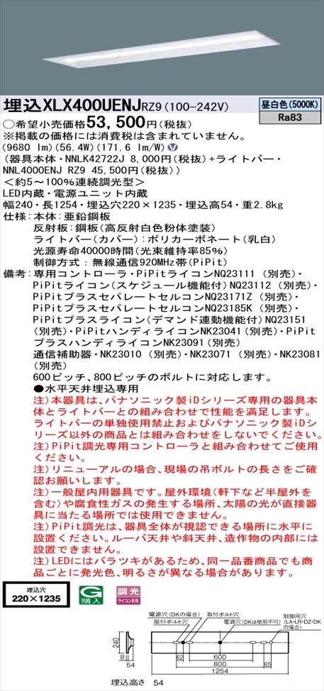 【法人様限定】パナソニック iDシリーズ XLX400UENJRZ9 LEDベースライト 埋込型 40形 昼白色 PiPit調光【NNLK42722J + NNL4000ENJ RZ9】