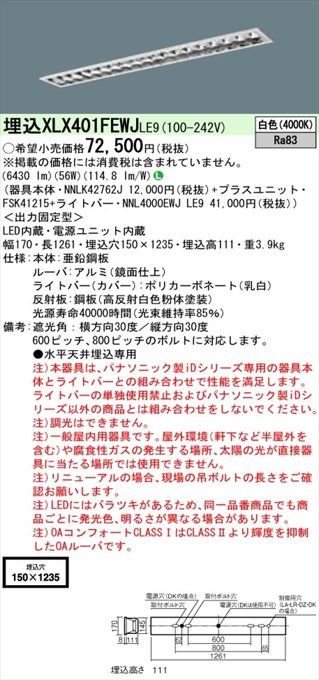 【法人様限定】パナソニック iDシリーズ XLX401FEWJLE9 LEDベースライト 埋込型 40形 白色 非調光【NNLK42762J + FSK41215 + NNL4000EWJ LE9】
