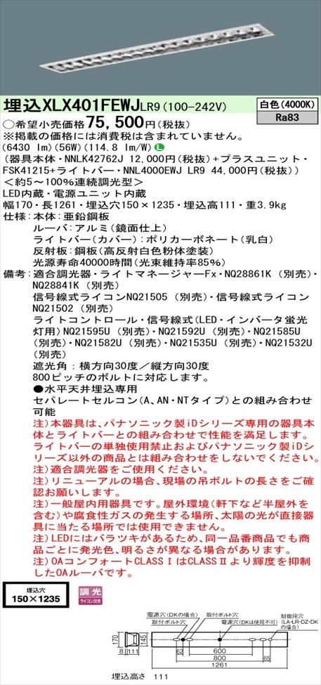 【法人様限定】パナソニック iDシリーズ XLX401FEWJLR9 LEDベースライト 埋込型 40形 白色 【NNLK42762J + FSK41215 + NNL4000EWJ LR9】