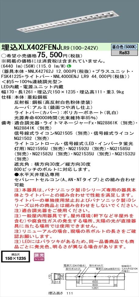 【法人様限定】パナソニック iDシリーズ XLX402FENJLR9 LEDベースライト 埋込型 40形 昼白色 【NNLK42762J + FSK41225 + NNL4000ENJ LR9】