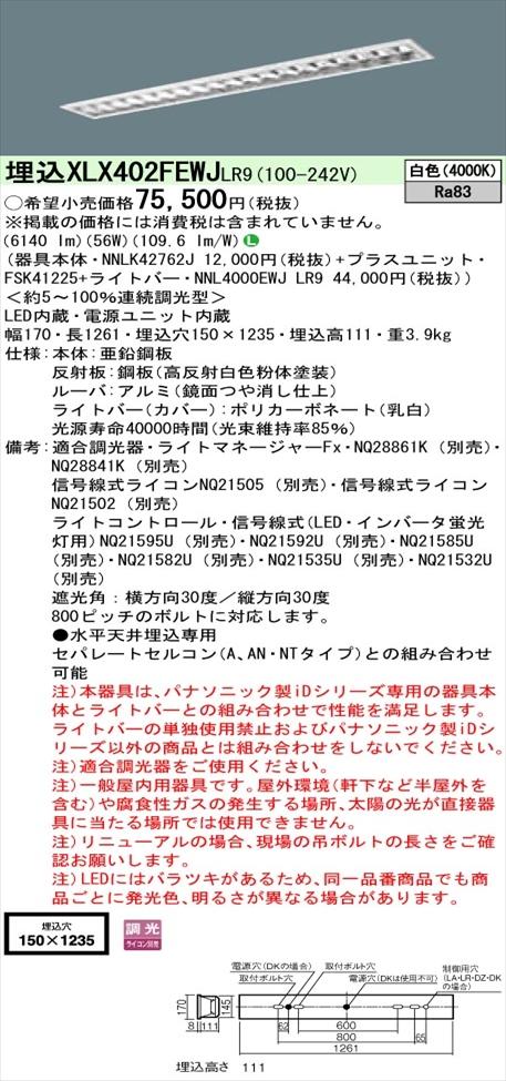 【法人様限定】パナソニック iDシリーズ XLX402FEWJLR9 LEDベースライト 埋込型 40形 白色 【NNLK42762J + FSK41225 + NNL4000EWJ LR9】