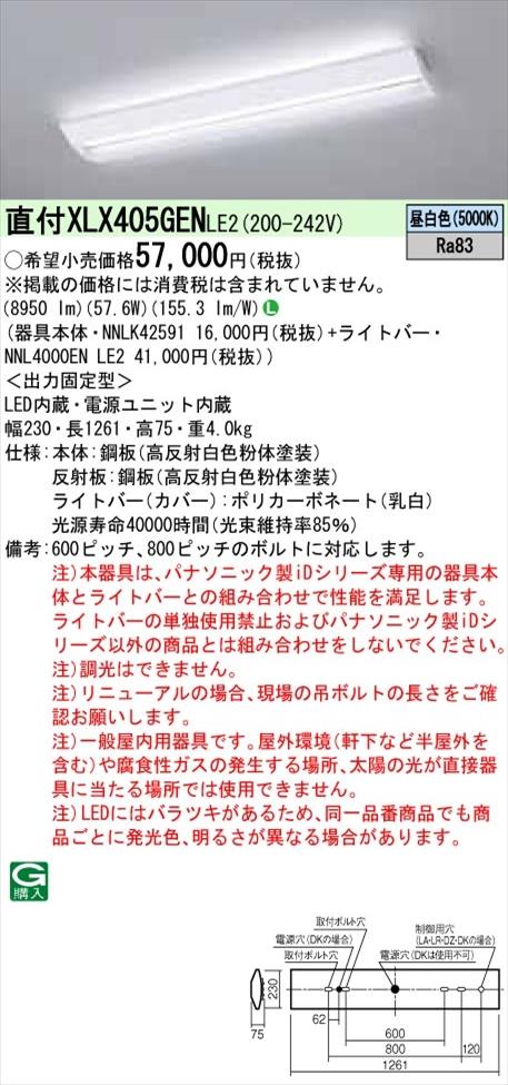 【法人様限定】パナソニック iDシリーズ XLX405GENLE2 LEDベースライト 直付型 40形 昼白色 非調光【NNLK42591 + NNL4000EN LE2】