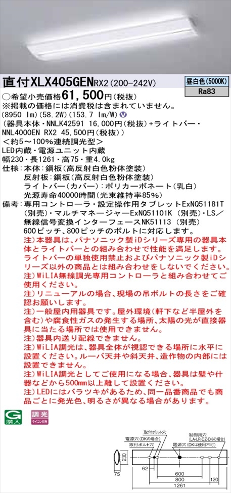 【法人様限定】パナソニック iDシリーズ XLX405GENRX2 LEDベースライト 直付型 40形 昼白色 WiLIA無線調光【NNLK42591 + NNL4000EN RX2】