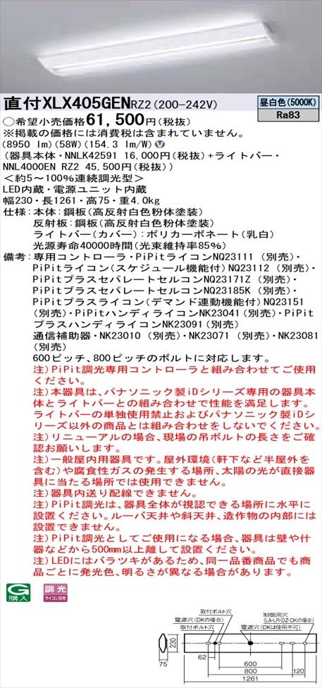 【法人様限定】パナソニック iDシリーズ XLX405GENRZ2 LEDベースライト 直付型 40形 昼白色 PiPit調光【NNLK42591 + NNL4000EN RZ2】
