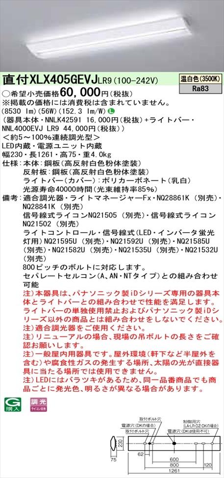 【法人様限定】パナソニック iDシリーズ XLX405GEVJLR9 LEDベースライト 直付型 40形 白色 調光【NNLK42591 + NNL4000EVJ LR9】