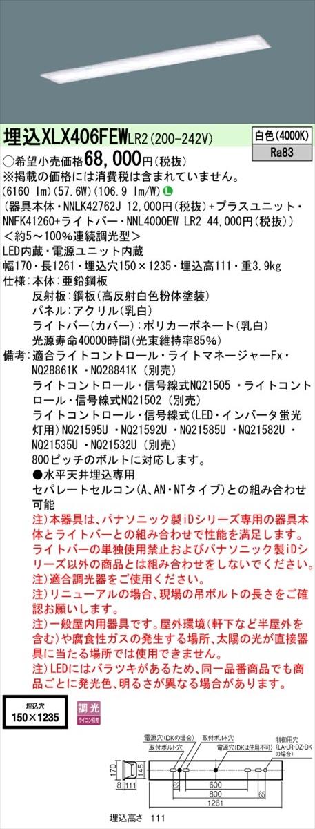 【法人様限定】パナソニック IDシリーズ 埋込型 フリーコンフォート W150 Hf32形3灯相当 10000 lm 調光 白色 乳白パネル