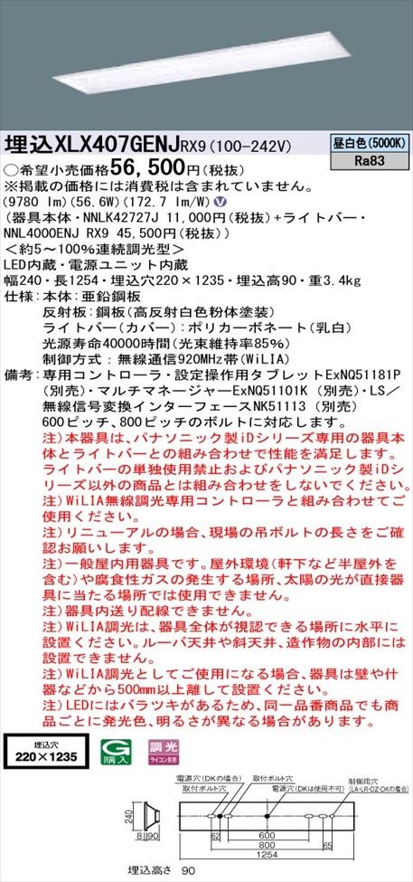 【法人様限定】パナソニック iDシリーズ XLX407GENJRX9 LEDベースライト 埋込型 40形 温白色 WiLIA無線調光【NNLK42727J + NNL4000ENJ RX9】