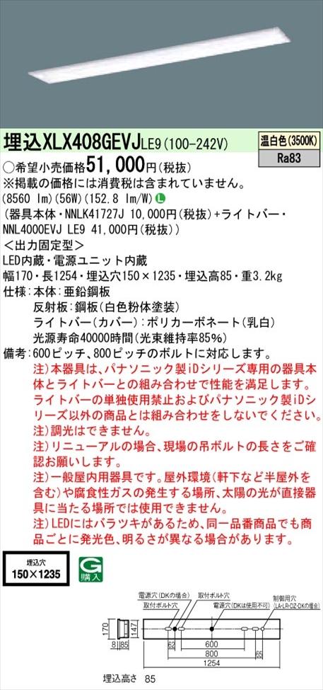 【法人様限定】パナソニック iDシリーズ XLX408GEVJLE9 LEDベースライト 埋込型 40形 昼白色 非調光【NNLK41727J + NNL4000EVJ LE9】