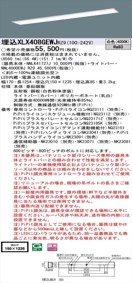 【法人様限定】パナソニック iDシリーズ XLX408GEWJRZ9 LEDベースライト 埋込型 40形 昼光色 PiPit調光【NNLK41727J + NNL4000EWJ RZ9】