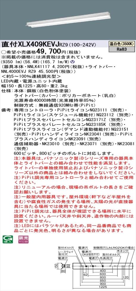 【法人様限定】パナソニック iDシリーズ XLX409KEVJRZ9 LEDベースライト 直付型 40形 温白色 PiPit調光【NNLK41117 + NNL4000EVJ RZ9】