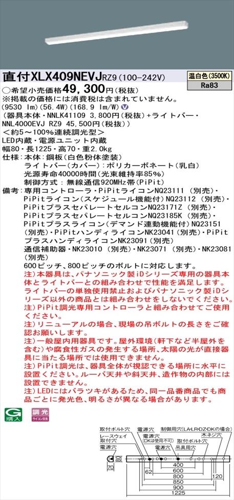 【法人様限定】パナソニック iDシリーズ XLX409NEVJRZ9 LEDベースライト 直付型 40形 温白色 PiPit調光【NNLK41109 + NNL4000EVJ RZ9】