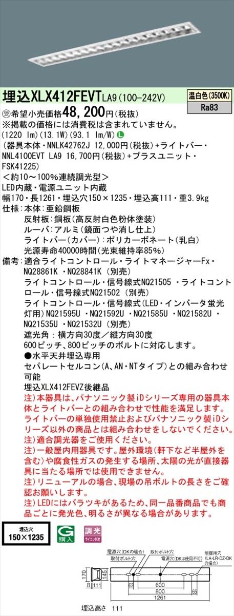 【法人様限定】パナソニック IDシリーズ XLX412FEVTLA9 埋込型 フリーコンフォート W150 40形1灯相当 2000 lm 調光 温白色 アルミルーバ