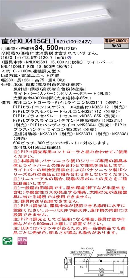 【法人様限定】パナソニック iDシリーズ XLX415GELTRZ9 LEDベースライト 直付型 40形 電球色 PiPit調光【NNLK42591 + NNL4100ELT RZ9】