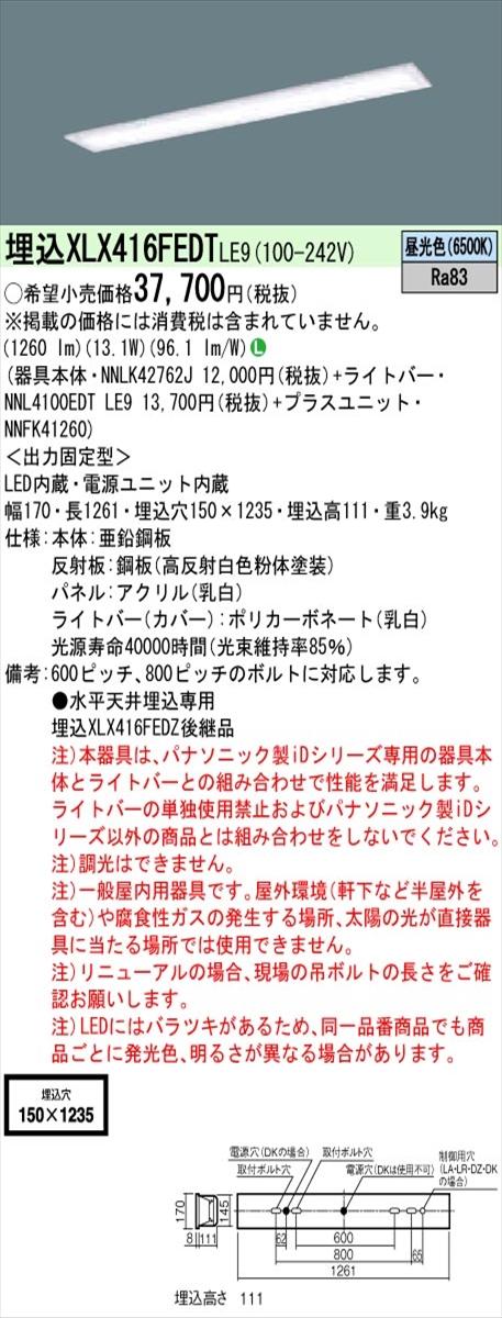 【法人様限定】パナソニック IDシリーズ 埋込型 フリーコンフォート W150 40形1灯相当 2000 lm 非調光 昼光色 乳白パネル