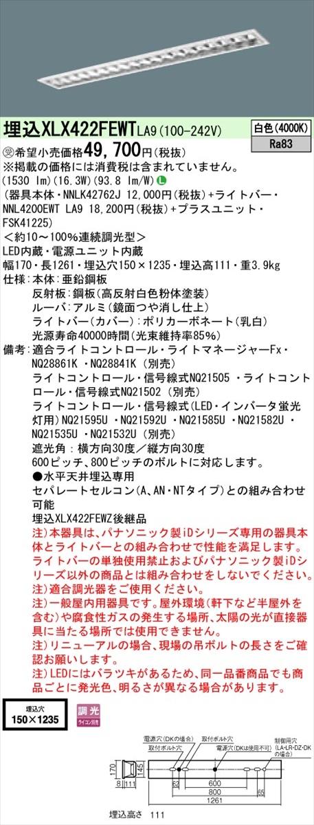 【法人様限定】パナソニック IDシリーズ XLX422FEWTLA9 埋込型 フリーコンフォート W150 Hf32形1灯相当 2500 lm 調光 白色 アルミルーバ