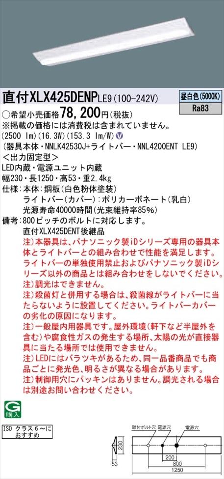 【法人様限定】パナソニック iDシリーズ XLX425DENPLE9 LEDベースライト 直付型 40形 昼白色 非調光【NNLK42530J + NNL4200ENT LE9】