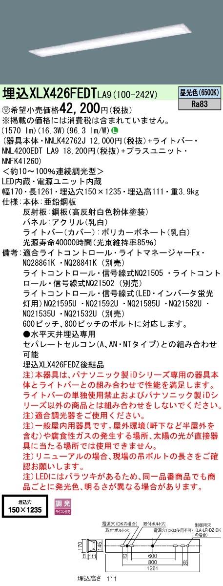 【法人様限定】パナソニック XLX426FEDTLA9 IDシリーズ 埋込型 フリーコンフォート W150 Hf32形1灯相当 2500 lm 調光 昼光色 乳白パネル