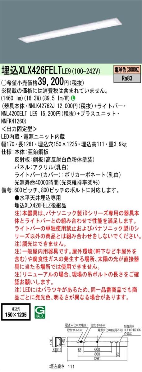 【法人様限定】パナソニック XLX426FELTLE9 IDシリーズ 埋込型 フリーコンフォート W150 Hf32形1灯相当 2500 lm 非調光 電球色 乳白パネル