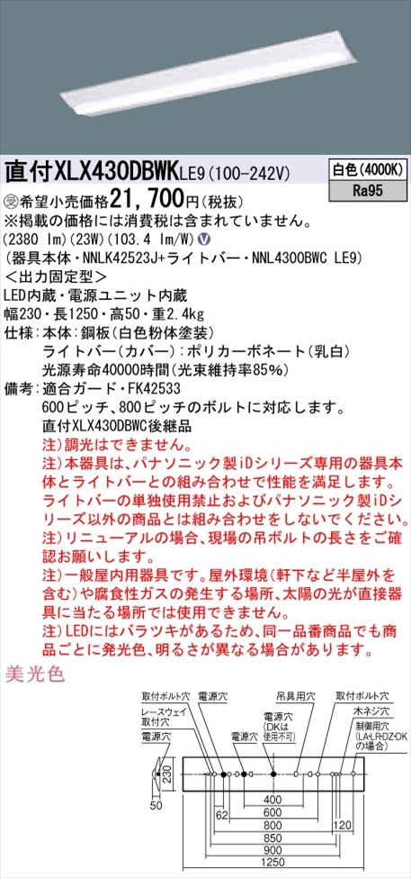 【法人様限定】パナソニック iDシリーズ XLX430DBWKLE9 LEDベースライト 直付型 40形 白色 非調光【受注生産品】【NNLK42523J + NNL4300BWC LE9】