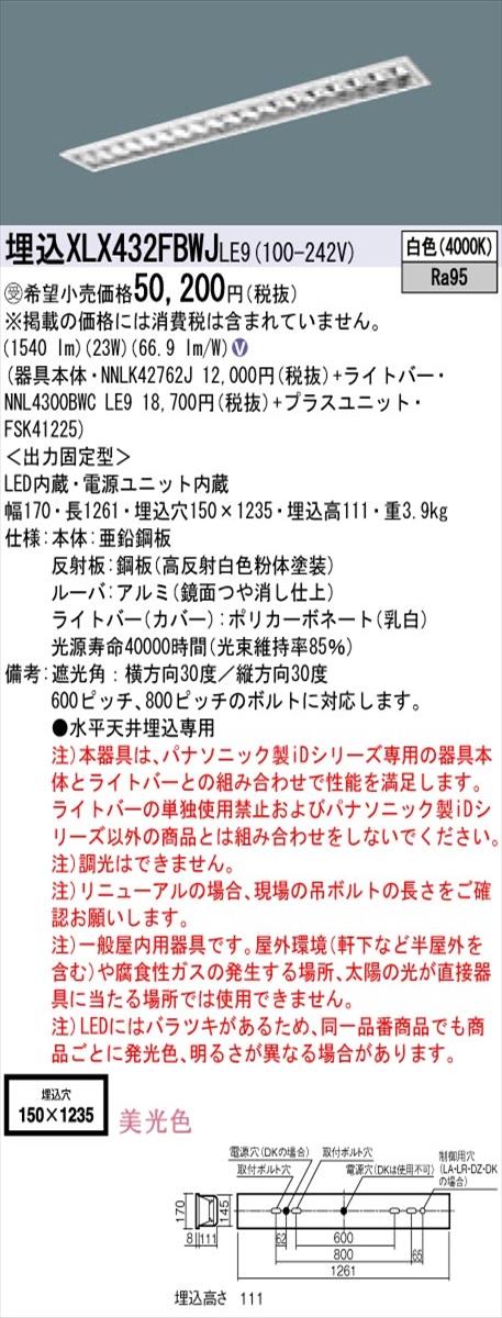 【法人様限定】パナソニック IDシリーズ XLX432FBWJLE9 埋込型 フリーコンフォート W150 Hf32形1灯相当 3200 lm 非調光 白色 アルミルーバ 白色 アルミルーバ 美光色