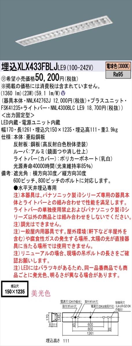 【法人様限定】パナソニック IDシリーズ XLX433FBLJLE9 埋込型 フリーコンフォート W150 Hf32形1灯相当 3200 lm 非調光 電球色 アルミルーバ 美光色