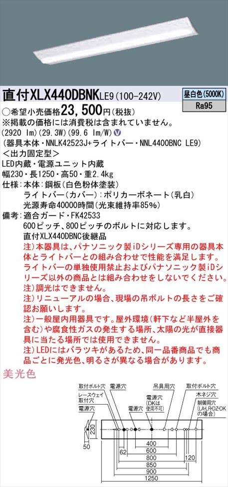 【法人様限定】パナソニック iDシリーズ XLX440DBNKLE9 LEDベースライト 直付型 40形 昼白色 非調光【NNLK42523J + NNL4400BNC LE9】