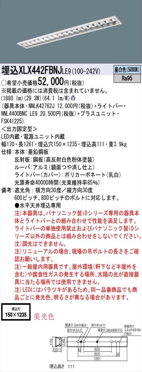 【法人様限定】パナソニック IDシリーズ XLX442FBNJLE9 埋込型 フリーコンフォート W150 40形1灯相当 4000 lm 非調光 昼白色 アルミルーバ 昼白色 アルミルーバ 美光色