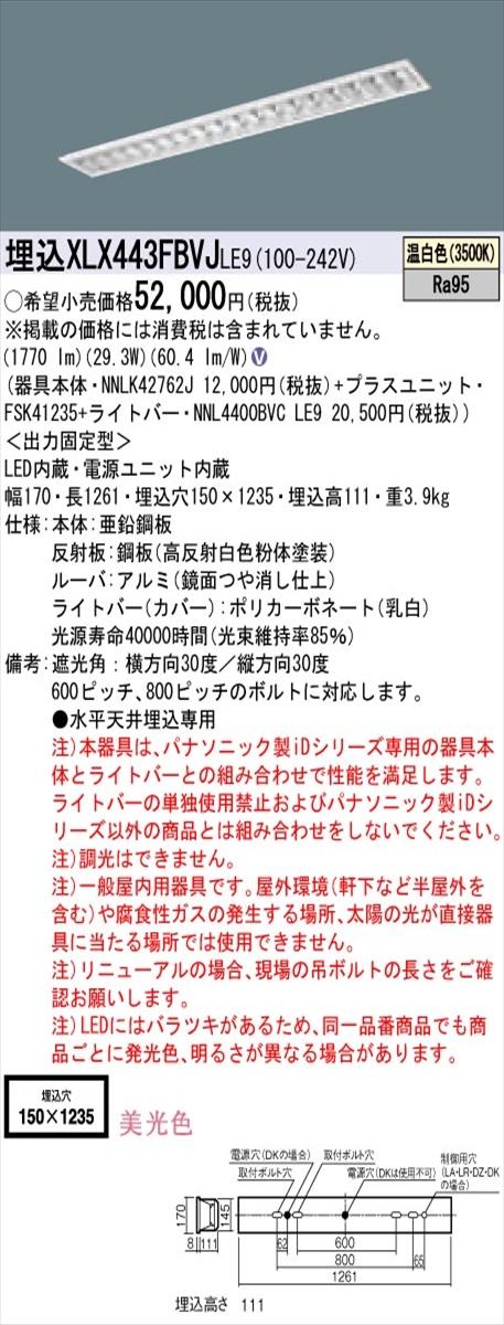【法人様限定】パナソニック IDシリーズ XLX443FBVJLE9 埋込型 フリーコンフォート W150 40形2灯相当 4000 lm 非調光 温白色 アルミルーバ 美光色