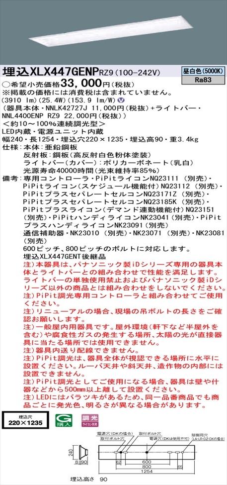 【法人様限定】パナソニック iDシリーズ XLX447GENPRZ9 LEDベースライト 埋込型 40形 昼光色 PiPit調光【NNLK42727J + NNL4400ENP RZ9】