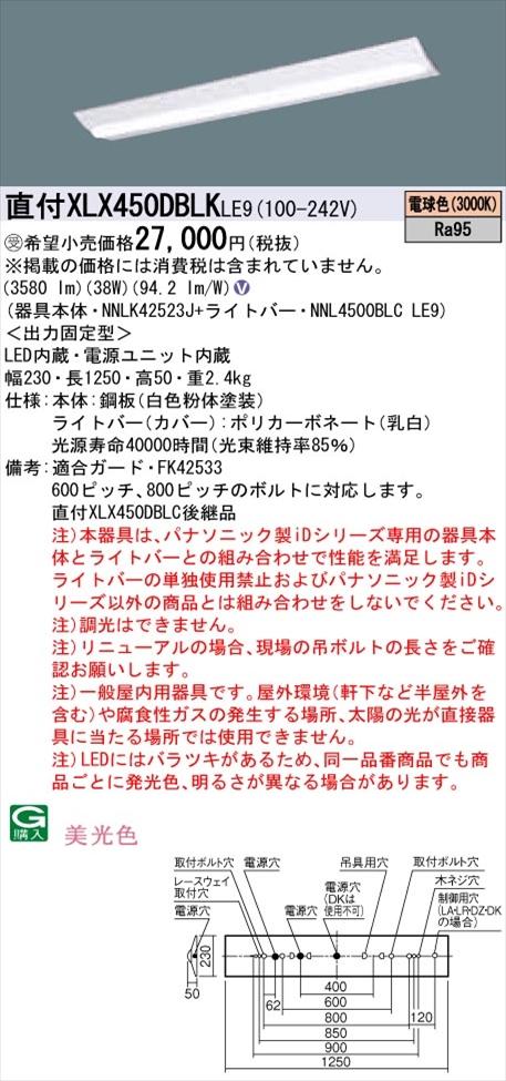 【法人様限定】パナソニック iDシリーズ XLX450DBLKLE9 LEDベースライト 直付型 40形 電球色 非調光【受注生産品】【NNLK42523J + NNL4500BLC LE9】