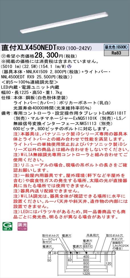 【法人様限定】パナソニック iDシリーズ XLX450NEDTRX9 LEDベースライト 直付型 40形 昼白色 WiLIA無線調光【NNLK41509 + NNL4500EDT RX9】