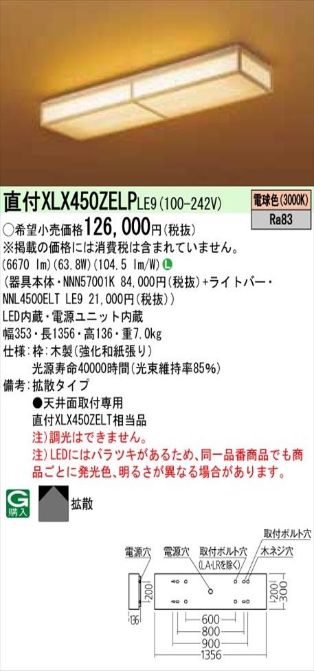 【法人様限定】パナソニック iDシリーズ XLX450ZELPLE9 LEDベースライト 直付型 40形 電球色 非調光【NNN57001K + NNL4500ELT LE9】