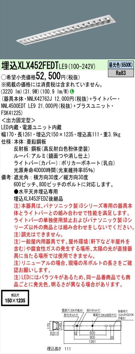 【法人様限定】パナソニック IDシリーズ XLX452FEDTLE9 埋込型 フリーコンフォート W150 Hf32形2灯相当 5200 lm 非調光 昼光色 アルミルーバ