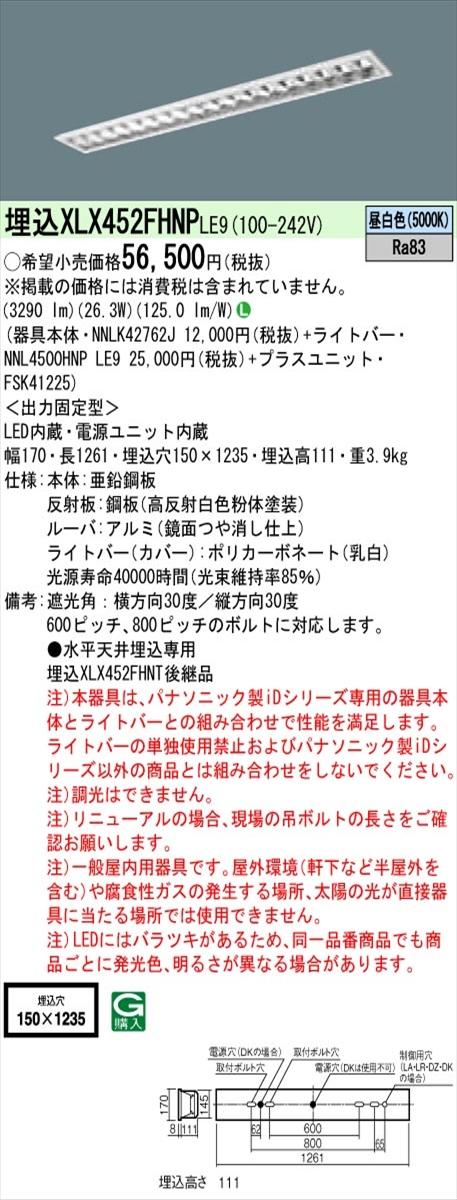 【法人様限定】パナソニック IDシリーズ XLX452FHNPLE9 埋込型 フリーコンフォート W150 Hf32形2灯相当 5200 lm 非調光 昼白色 アルミルーバ