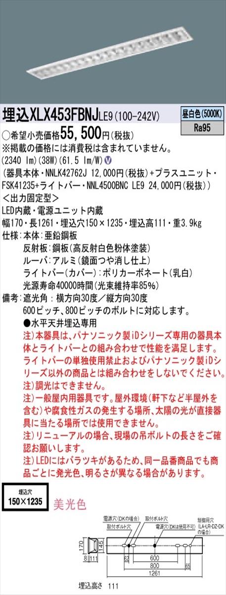 【法人様限定】パナソニック IDシリーズ XLX453FBNJLE9 埋込型 フリーコンフォート W150 Hf32形2灯相当 5200 lm 非調光 昼白色 アルミルーバ 美光色