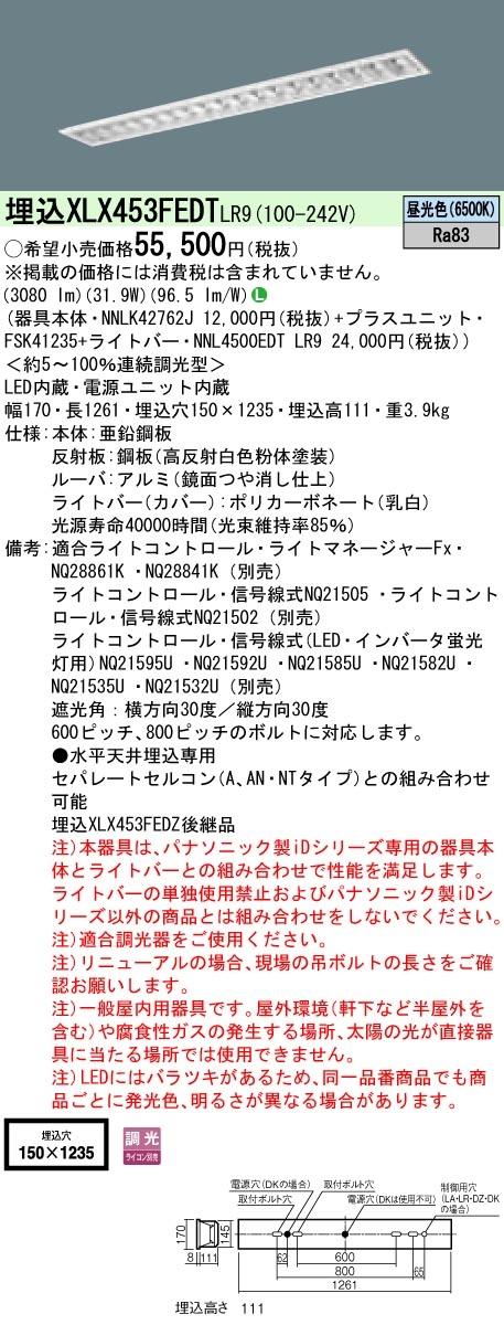 【法人様限定】パナソニック IDシリーズ XLX453FEDTLR9 埋込型 フリーコンフォート W150 Hf32形2灯相当 5200 lm 調光 昼光色 アルミルーバ