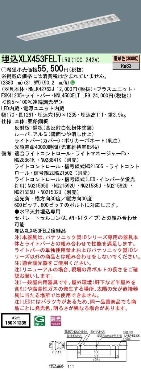 【法人様限定】パナソニック IDシリーズ XLX453FELTLR9 埋込型 フリーコンフォート W150 Hf32形2灯相当 5200 lm 調光 電球色 アルミルーバ