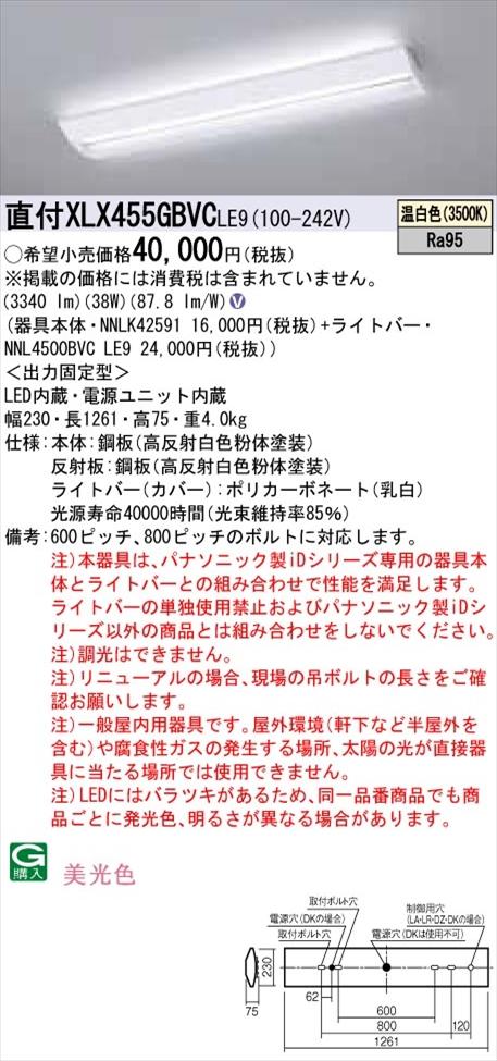 【法人様限定】パナソニック iDシリーズ XLX455GBVCLE9 LEDベースライト 直付型 40形 温白色 非調光【NNLK42591 + NNL4500BVC LE9】