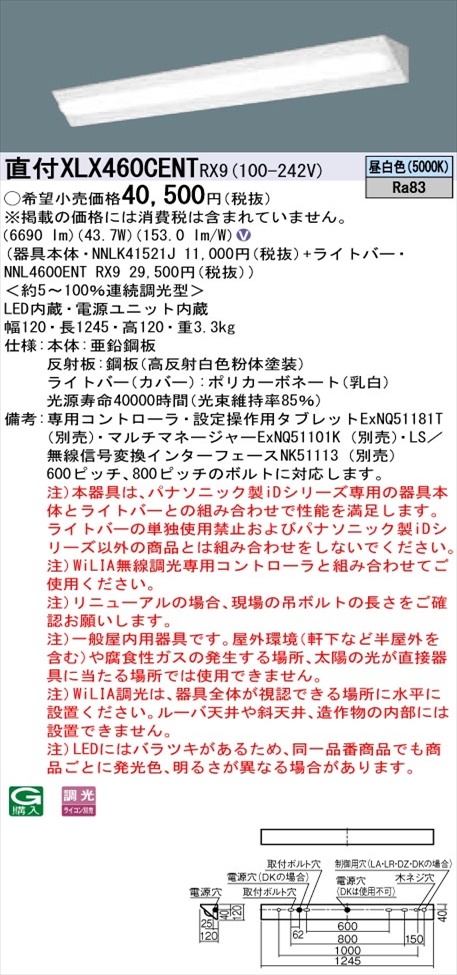 【法人様限定】パナソニック iDシリーズ XLX460CENTRX9 LEDベースライト 直付型 40形 昼白色 WiLIA無線調光【NNLK41521J + NNL4600ENT RX9】