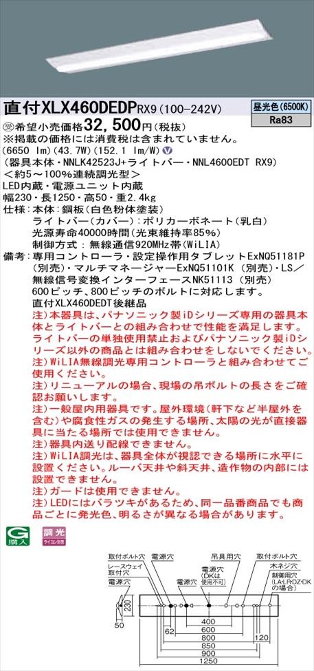 【法人様限定】パナソニック iDシリーズ XLX460DEDPRX9 LEDベースライト 直付型 40形 昼光色 WiLIA無線調光【NNLK42523J + NNL4600EDT RX9】