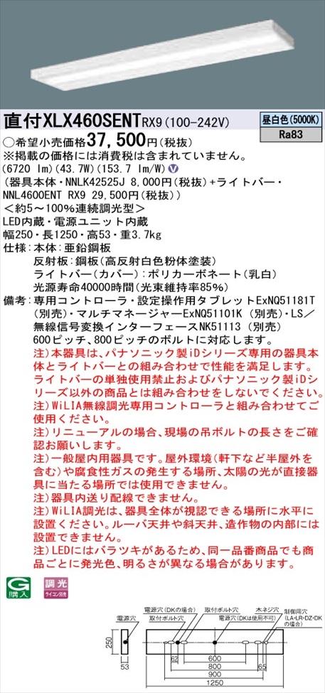 【法人様限定】パナソニック iDシリーズ XLX460SENTRX9 LEDベースライト 直付型 40形 昼光色 WiLIA無線調光【NNLK42525J + NNL4600ENT RX9】