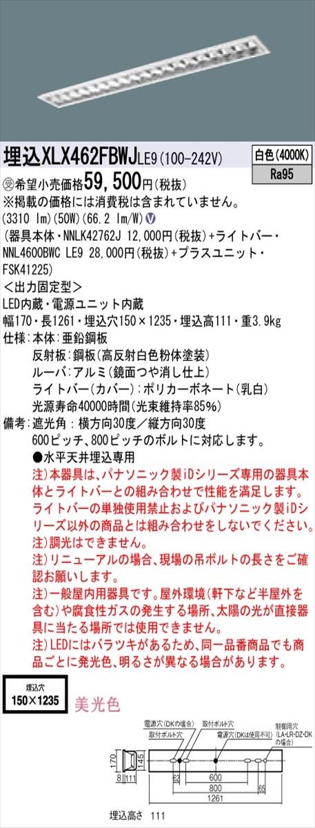 【法人様限定】パナソニック IDシリーズ XLX462FBWJLE9 埋込型 フリーコンフォート W150 Hf32形2灯相当 6900 lm 非調光 白色 アルミルーバ 白色 アルミルーバ 美光色