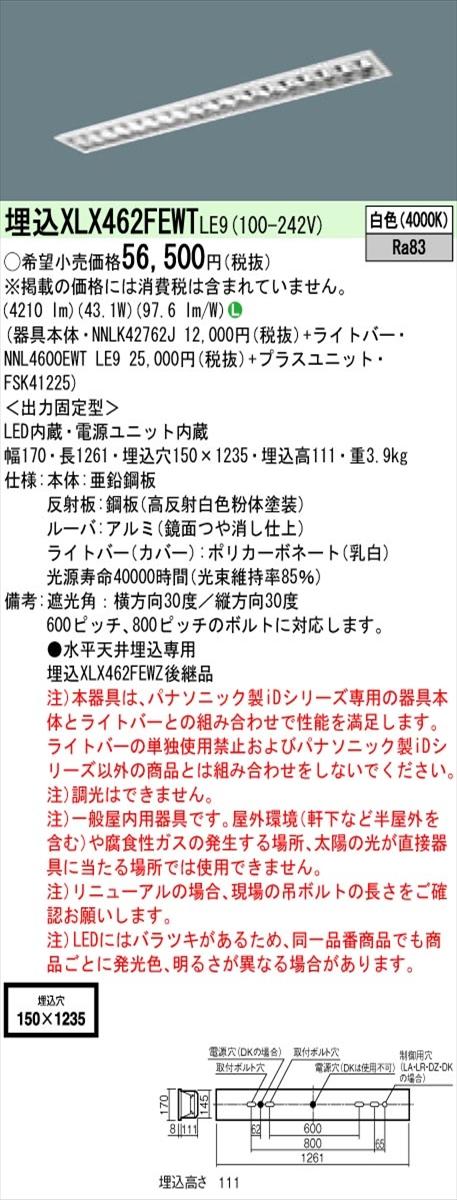 【法人様限定】パナソニック IDシリーズ XLX462FEWTLE9 埋込型 フリーコンフォート W150 Hf32形2灯相当 6900 lm 非調光 白色 アルミルーバ