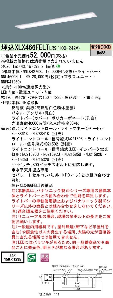 【法人様限定】パナソニック IDシリーズ 埋込型 フリーコンフォート W150 Hf32形2灯相当 6900 lm 調光 電球色 乳白パネル