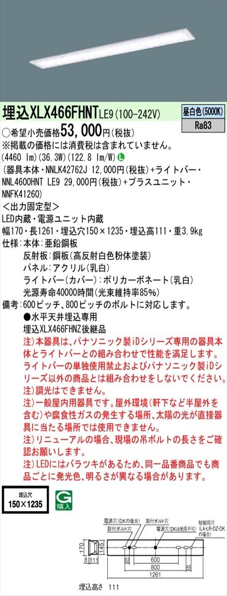 【法人様限定】パナソニック XLX466FHNTLE9 IDシリーズ 埋込型 フリーコンフォート W150 Hf32形2灯相当 6900 lm 非調光 昼白色 乳白パネル