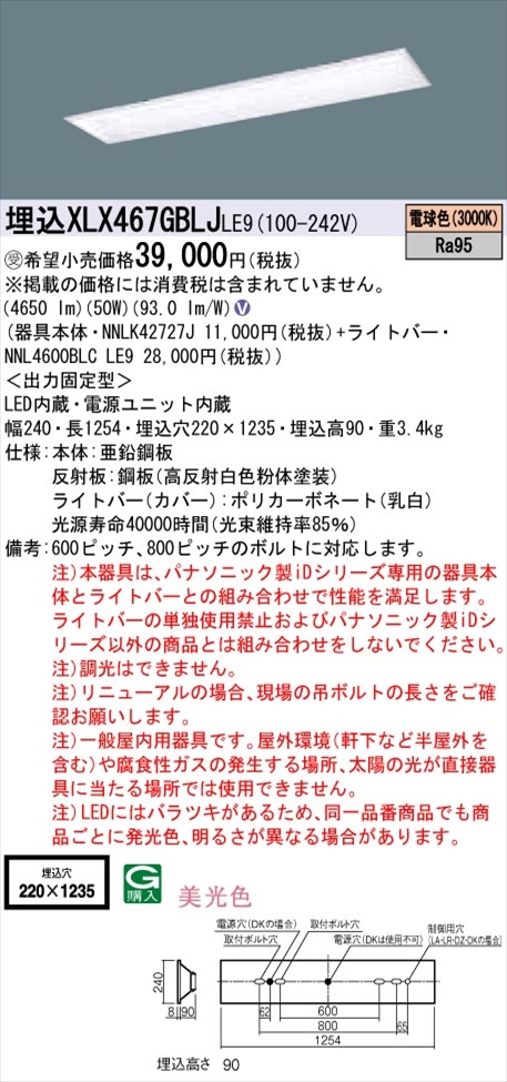 【法人様限定】パナソニック iDシリーズ XLX467GBLJLE9 LEDベースライト 埋込型 40形 電球色 非調光【受注生産品】【NNLK42727J + NNL4600BLC LE9】